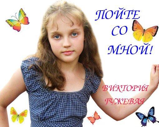 http://vikagujevaya.narod.ru/6cb54df644c3.jpg
