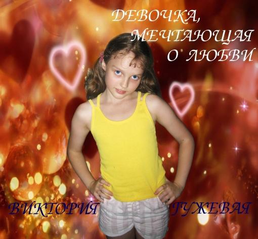 http://vikagujevaya.narod.ru/LUBOV.jpg