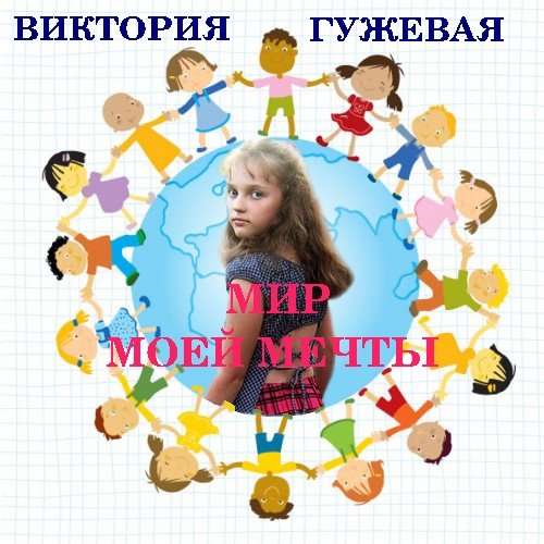 http://vikagujevaya.narod.ru/Mir.jpg