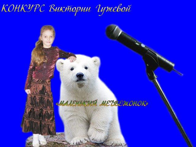 http://vikagujevaya.narod.ru/e50515d49a59.jpg