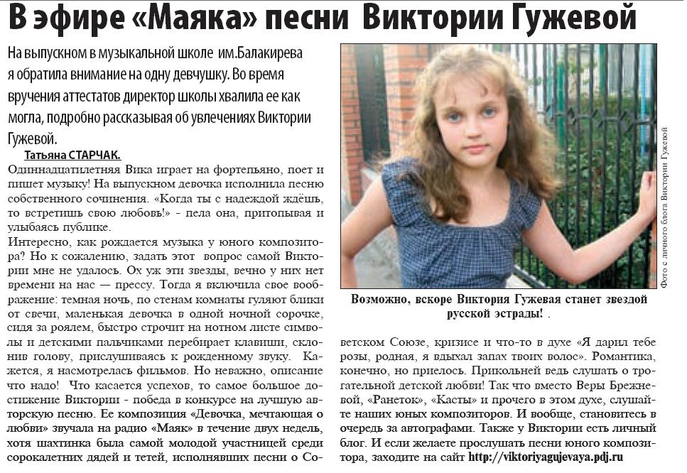 http://vikagujevaya.narod.ru/pressa.jpg